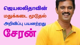 Cheran controversial speech against Jayalalitha's announcement