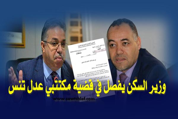 وزير السكن يفصل في قضية مكتتبي عدل تنس