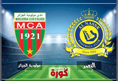 بث مباشر مشاهدة مباراة النصر ومولودية الجزائر