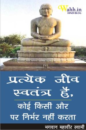 Lord-Mahavir-swami-PHOTO