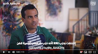فيديو المغاربة الأحرار: عبد الفتاح لوقيد