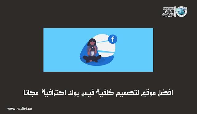 افضل موقع لتصميم خلفية فيس بوك احترافية مجانا