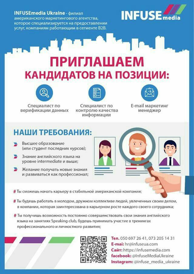 INFUSEmedia Ukraine приглашает на работу