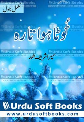 Toota Hua Tara Novel by Sumaira Sharif