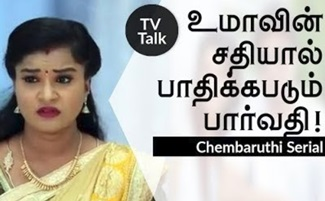 Parvathy was affected by Uma's conspiracy | Sembaruthi Serial