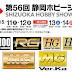 56th Shizuoka Hobby Show 2017 - Event Info