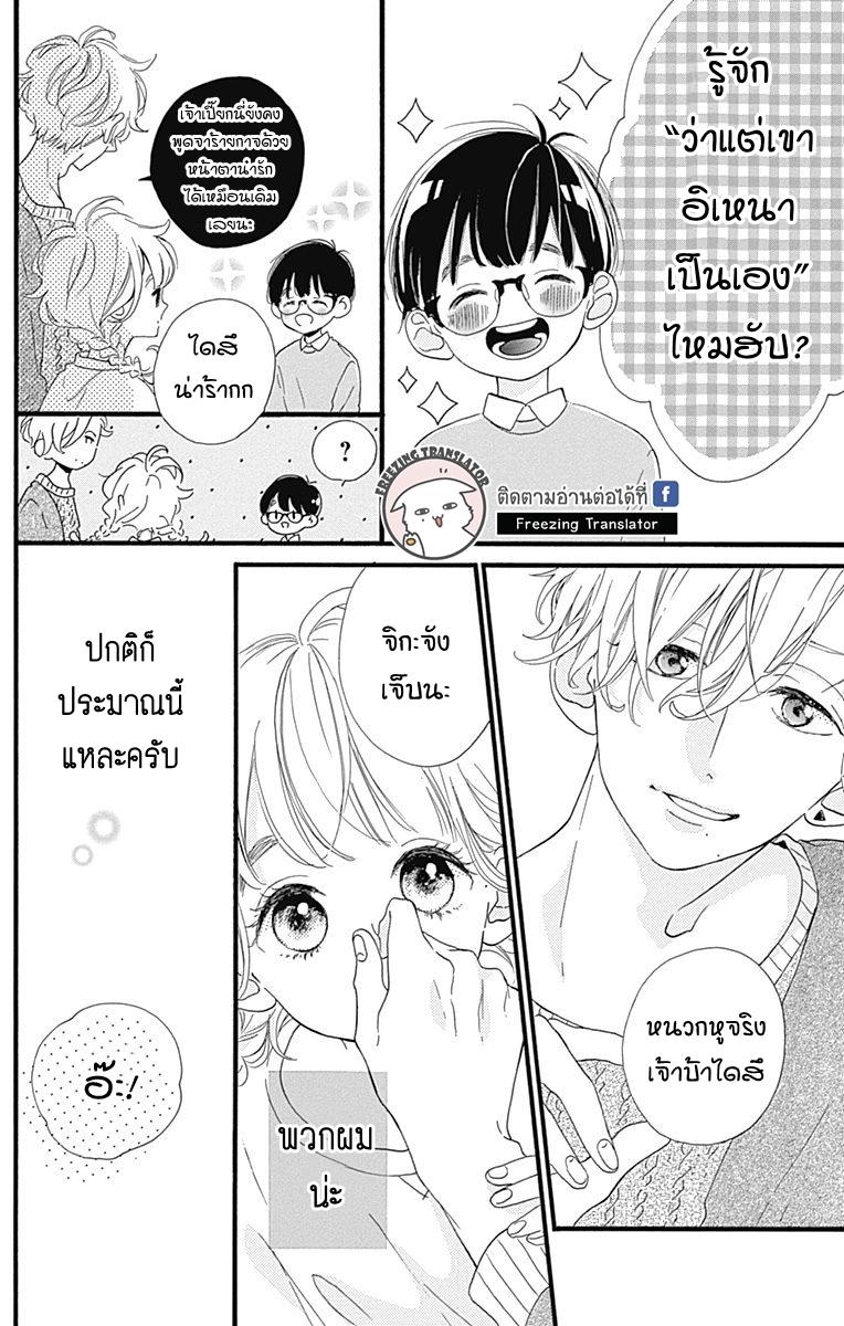 Te wo Tsunagou yo - หน้า 6