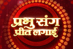 Prabhu Sang Preet Lagaye upcoming tv serial new upcoming Big Ganga serial show, story, timing, TRP rating this week, actress, actors name with photos
