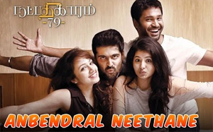 Natpadhigaram – 79 | Anbendral Neethane (Full Video) Song | Latest Tamil Friendship Song