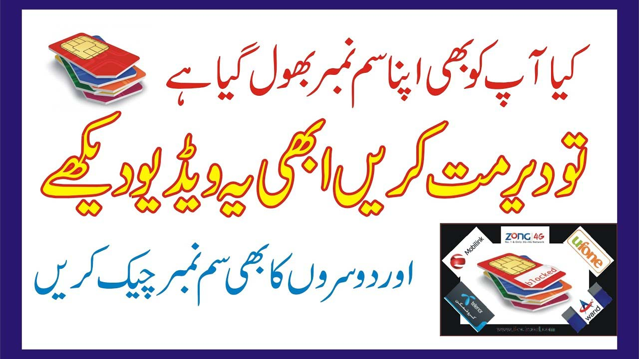 how to check sim number all network without balance in urdu