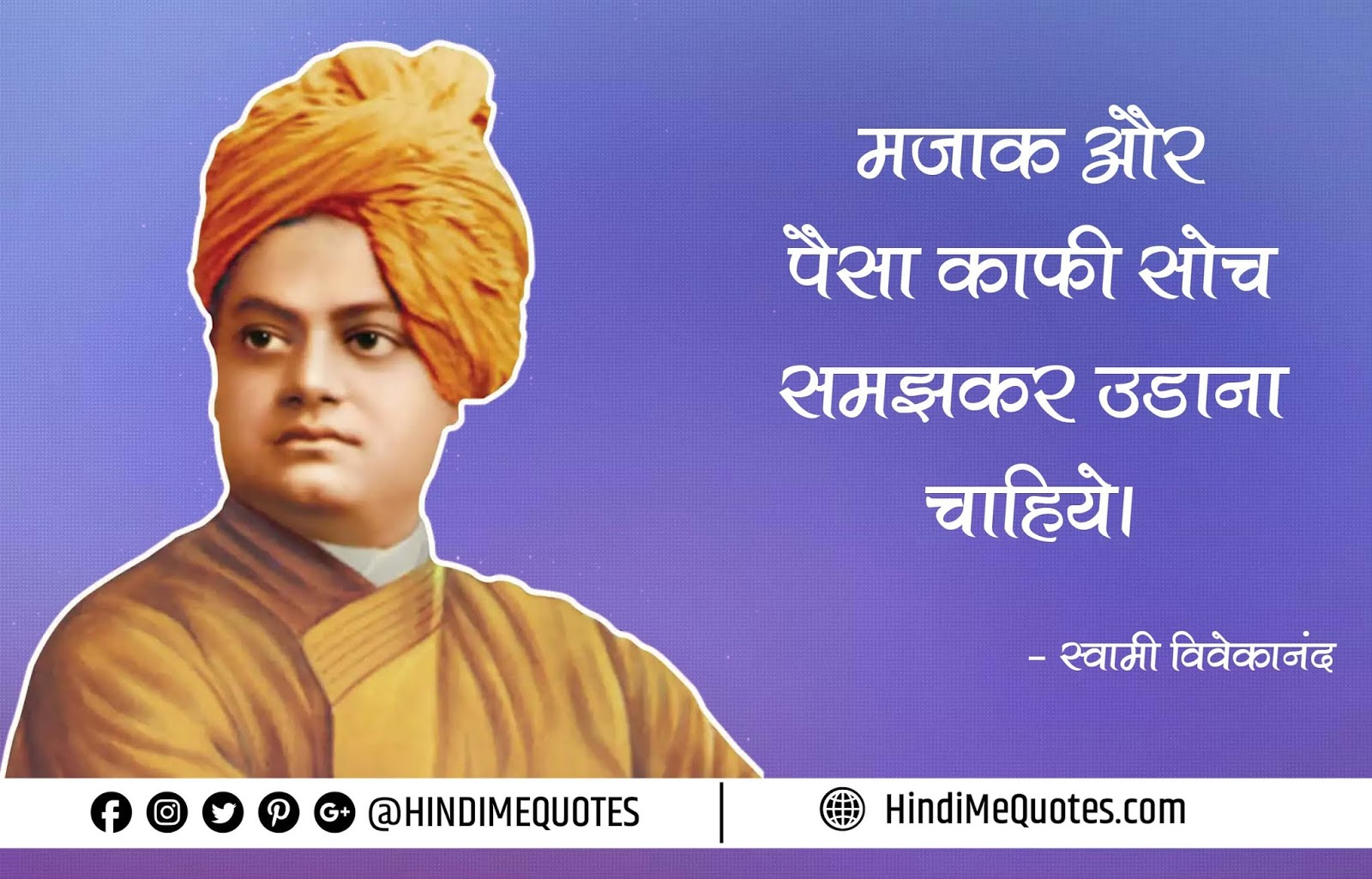 swami-vivekanand-hindi-quotes