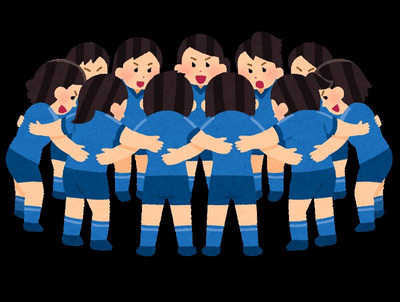 円陣を組む人たちのイラスト(女性スポーツ選手) | かわいいフリー ...