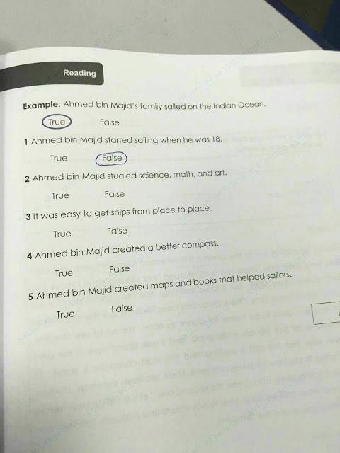 الصف السادس انجليزي أسئلة الامتحان الوزاري لنهاية الفصل الثاني من العام الدراسي 2016-2017