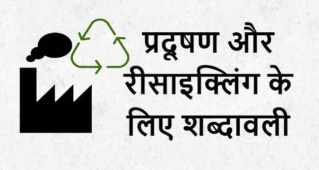 प्रदूषण और रीसाइक्लिंग के लिए शब्दावली - Vocabulary for Pollution and Recycling