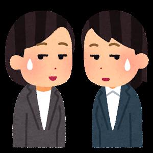 気まずい表情の人たちのイラスト(スーツの女性)
