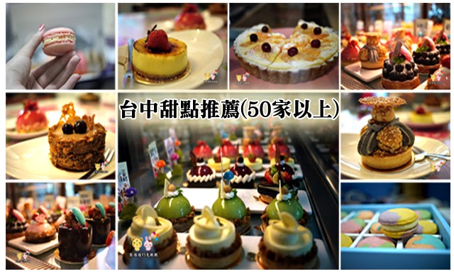 【臺中甜點推薦】50家以上甜點店懶人包 - 熊痞痞vs兔眠眠