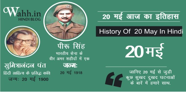 20-May-Aaj-Ka-itihaas-History