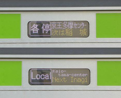 京王電鉄 各停 京王多摩センター行き4 都営10-300形540F