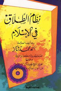 كتاب نظام الطلاق في الإسلام