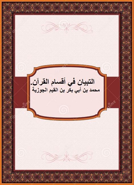 التبيان في أقسام القرآن. محمد بن أبي بكر بن القيم الجوزية