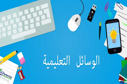Media Pembelajaran Bahasa Arab