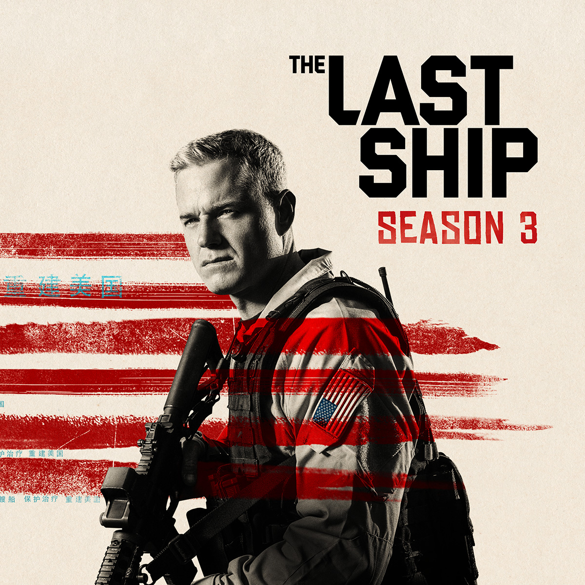 Season 3 2017 Ep 13 123movies To: The Last Ship 2016: Season 3
