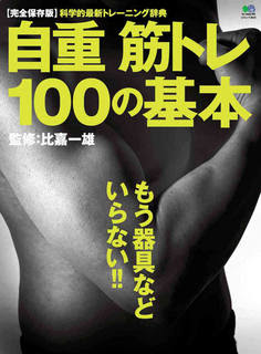 jicho-suji-tore-100-no-kihon-anata-ni-hitsuyona-training-kanarazu-kono-naka-ni-arimasu