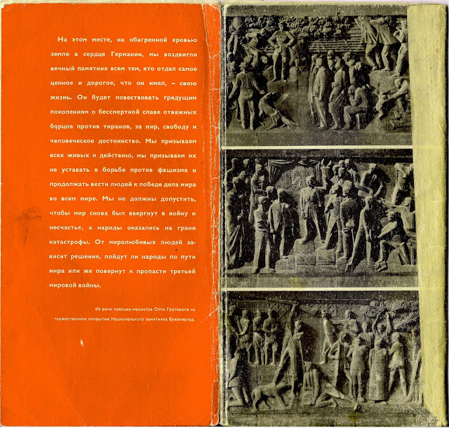 Бухенвальд - буклет