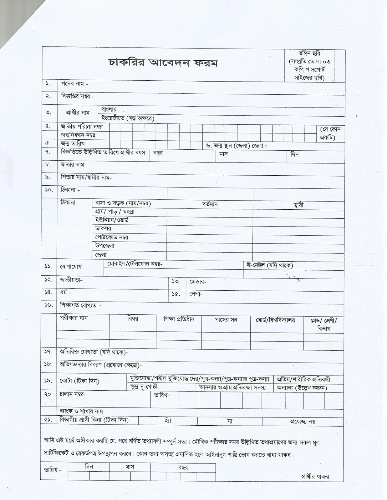 Barisal District Office Job Application Form