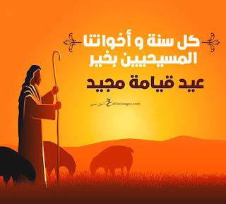 صور عيد القيامة المجيد