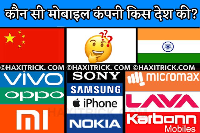 Kaun Si Mobile Company Kis Desh Ki Hai