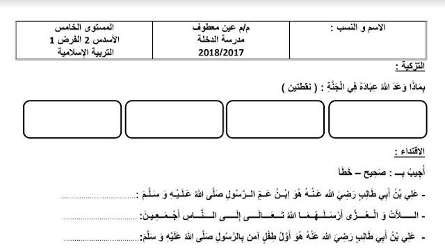 الفرض الأول للدورة الثانية الخاص بالمستوى الخامس للمواد المدرسة باللغة العربية