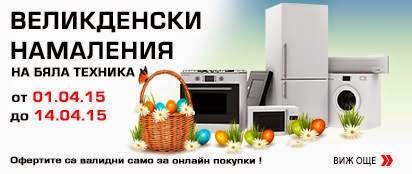 ВЕЛИКДНЕСКИ НАМАЛЕНИЯ В ТЕХНОПОЛИС 1-14/4 2015