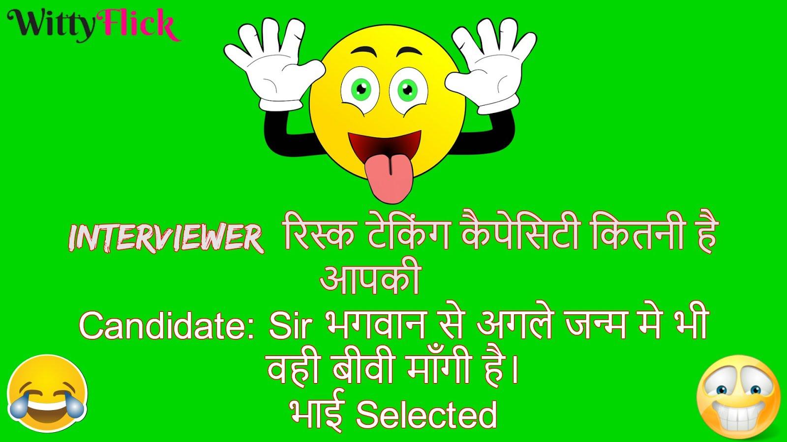 Hasband Ke Uper Jokes Hindi Me Wallpaper Bhi हद जकस