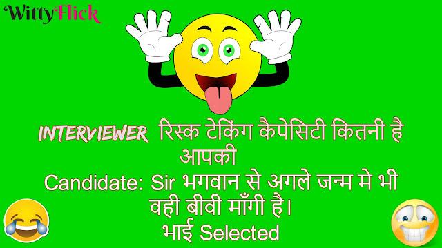 Hasband Ke Uper Jokes Hindi Me Wallpaper Bhi (हिंदी जोक्स वॉलपेपर)