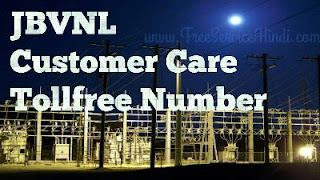 What is the JBVNL Customer Care Tollfree Number, or JBVNL Helpline Number?