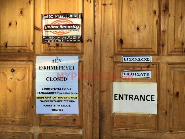 Πρέβεζα: Ετοιμάζονται κινητοποιήσεις στην Πάργα για το Κέντρο Υγείας-Συγκροτήθηκε Συντονιστική Επιτροπή Πολιτών