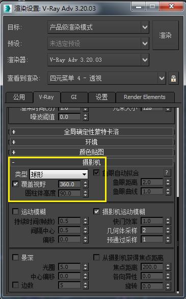 3dsMax使用Vray製作360全景圖片