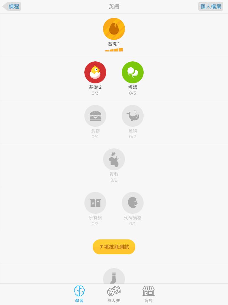 Duolingo 遊戲化免費學英文,會上癮英語學習的 App 網站 duolingo-06