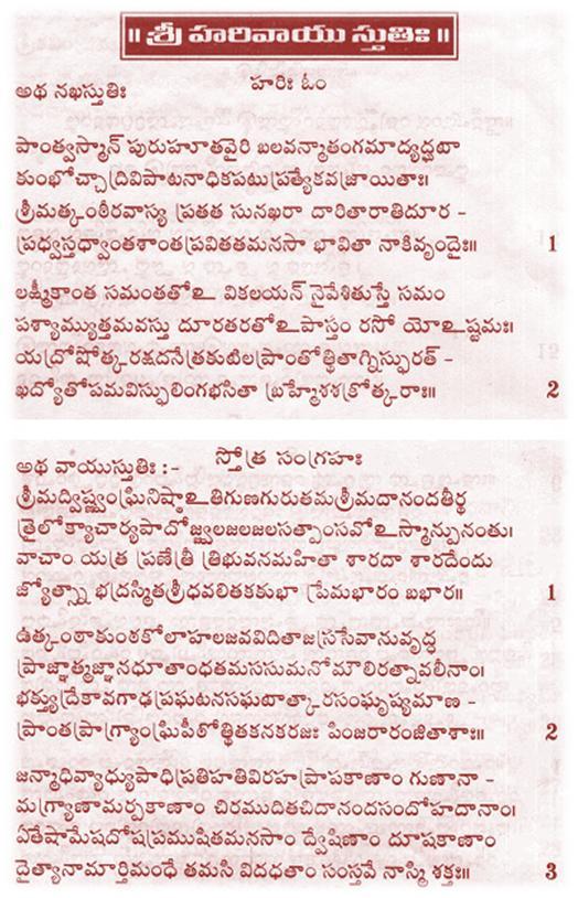 Lingashtakam telugu pdf free download