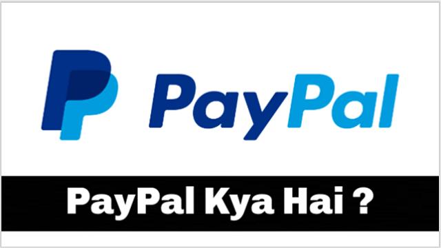 Paypal Kya Hai ?