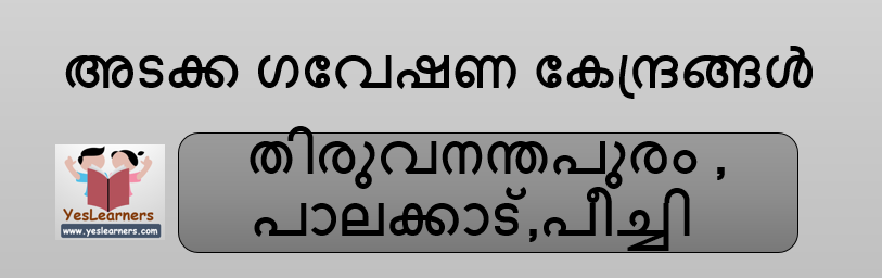 Kerala PSC   Lineman for Public Works (Electrical Wing)