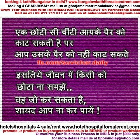 aaj ka shubh vichar in hindi | holidays oo