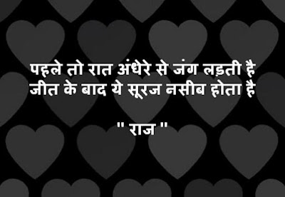 Inspirational Shayari in Hindi and English
