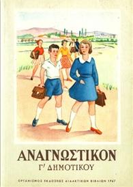 e-dimotiko.gr/mydocs/feggaraki/anagn_1967.pdf