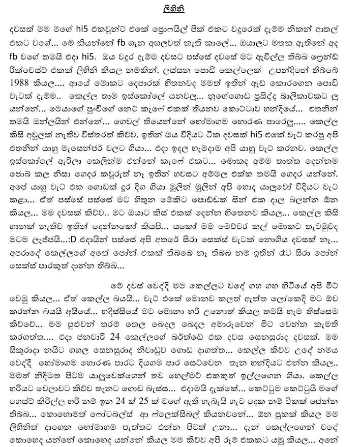 Lihini 1 sinhala wela katha and wala katha stories sinhala wal sri