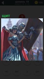 Рыцарь со щитом  закрывает девушку своим плащом от посторонних взглядов