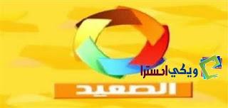 تردد قناة الصعيد Al Saeed TV على النايل سات