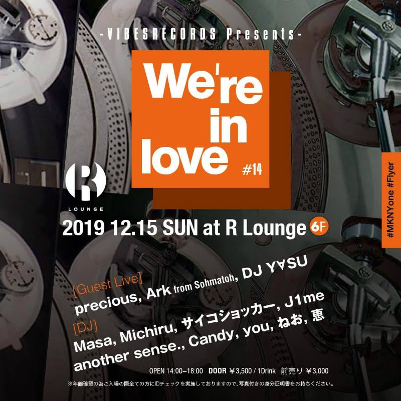 【イベント】 12/15 (SUN) We're in Love @ R Lounge