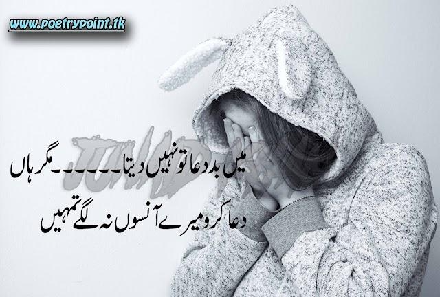 "2 lines sad urdu poetry"" Me baddua to nahi deta mager""// sad urdu poetry// poetry sms"